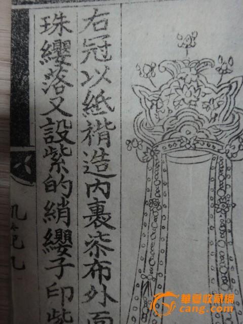 朝鲜古书三本