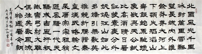 挂在客厅的书法诗词