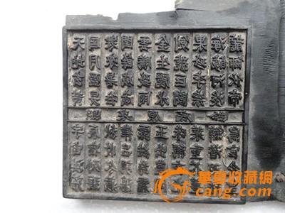 清代千字文木刻印章