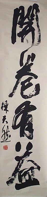 陈天然-书法图片