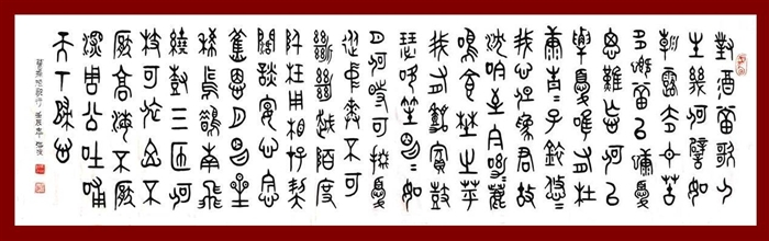 书法 书法作品 700_220图片
