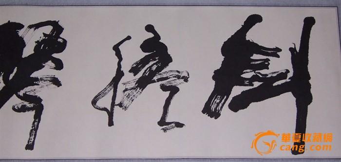 燕字书法印章_古典水墨经典山水书法字中国风中国元素竹