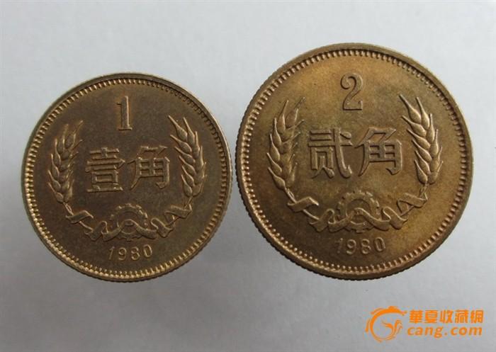 1980年贰角和壹角硬币各1枚 1980年贰角和壹角硬币各1枚价格 1980
