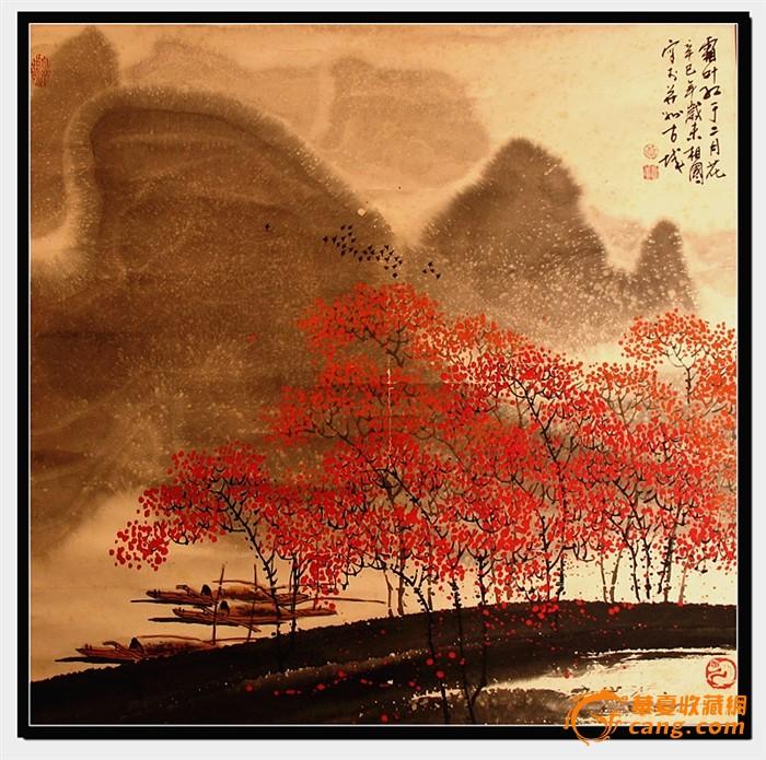 高相国国画《霜叶红于二月花》