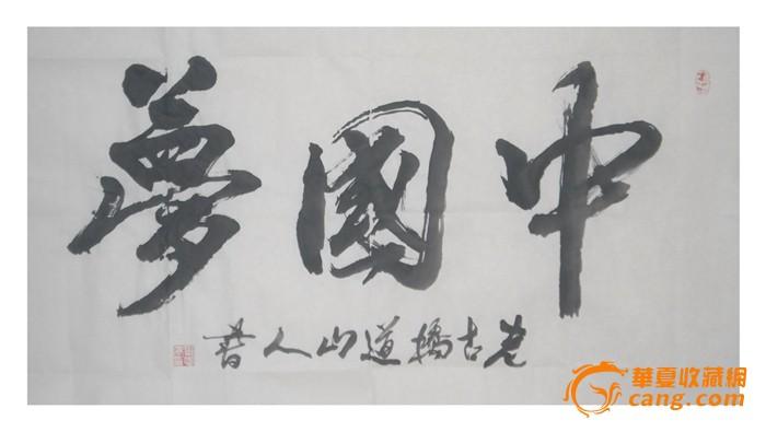 中国梦_中国梦价格_中国梦图片