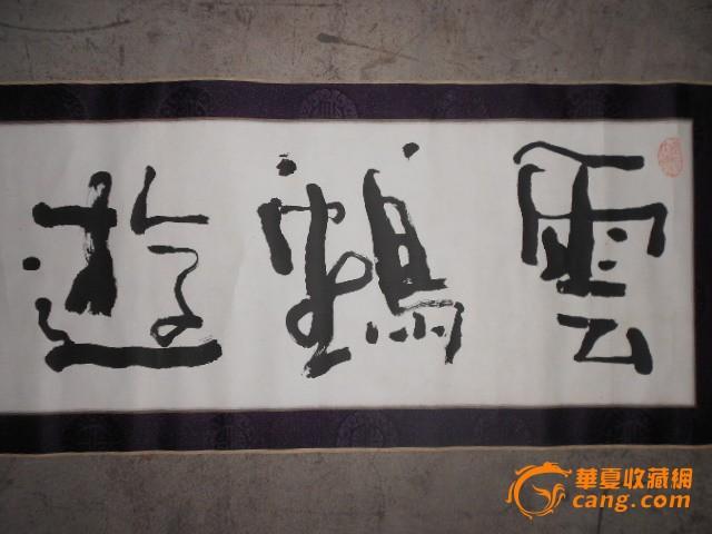 中国名家中国著名书法家高旭奇书法图片