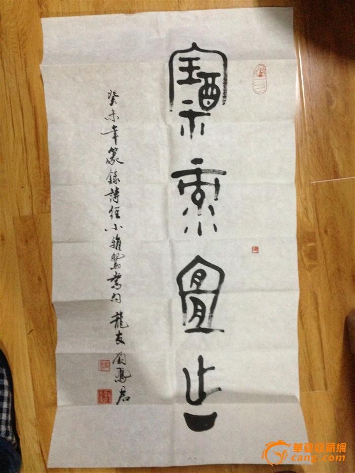 刘凤君_刘凤君书法对联画片品相八品尺寸137米×03
