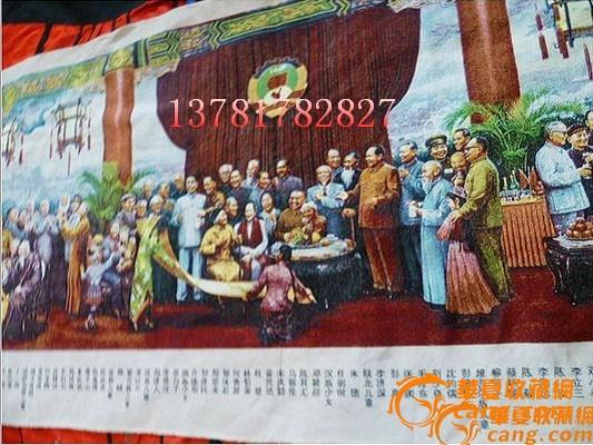 49年后春节国家领导人等与社会名人及各民族代表大会