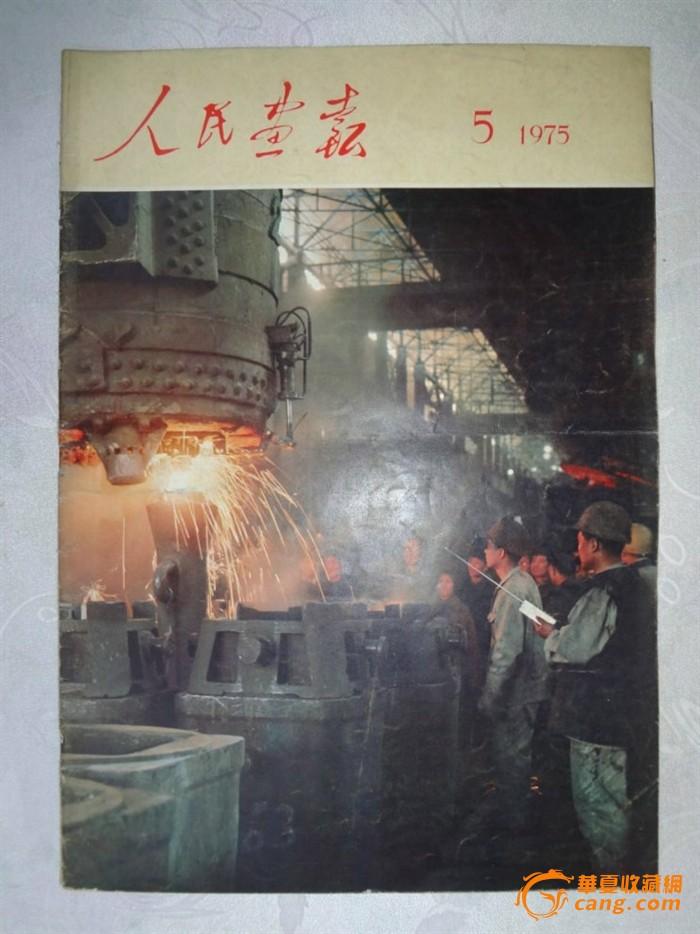 《人民画报》75年第5期,本刊画报社出版