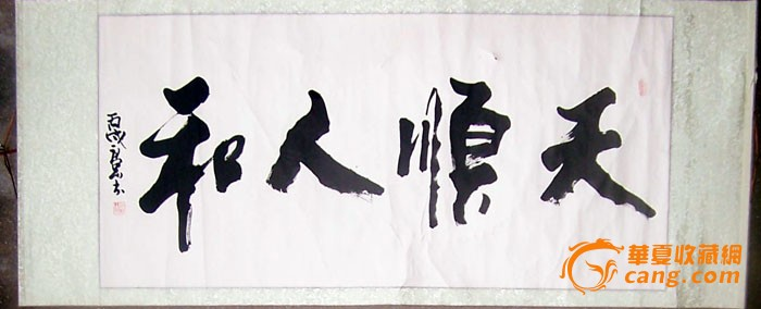 中书协会员 高山 书法图片