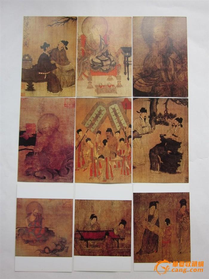 唐代人物画选明信片