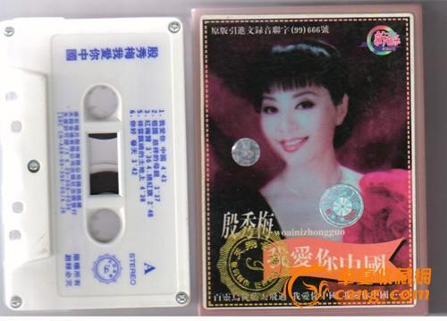 殷秀梅【我爱你中国】磁带