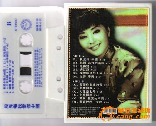 我爱你中国原唱殷秀梅