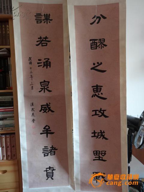 胡汉民书法对联真迹图片