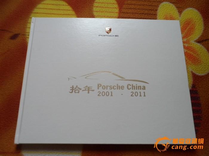 保时捷中国十周年2001-2011铜版汽车画册纪念邮票一版