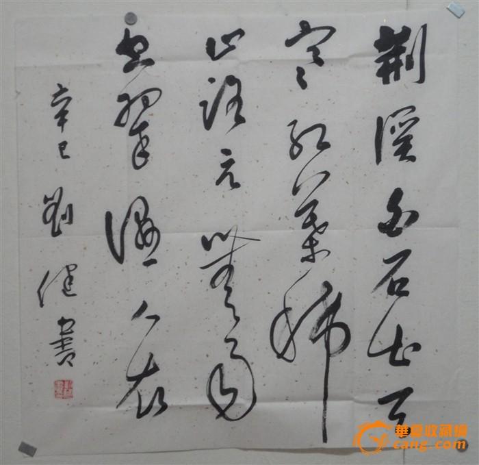 刘健——青岛市书法家协会副主席,保真销售,打造纯净华夏交易,更新中