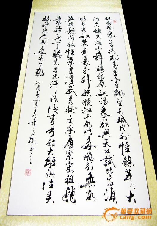 书法竖幅沁园春雪