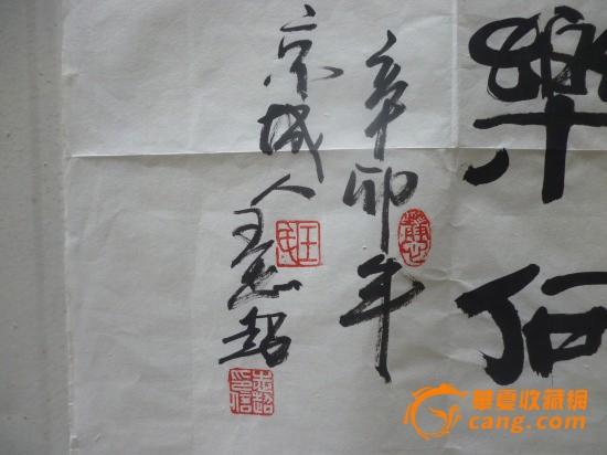 王志超书法