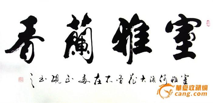 书法作品室雅兰香 (760x369); 四字隶书作品; 】书法作品室雅兰香图片