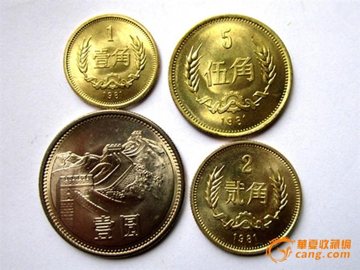 1�-̹il�\9.$zfbY��x�p_1981年长城硬币一套