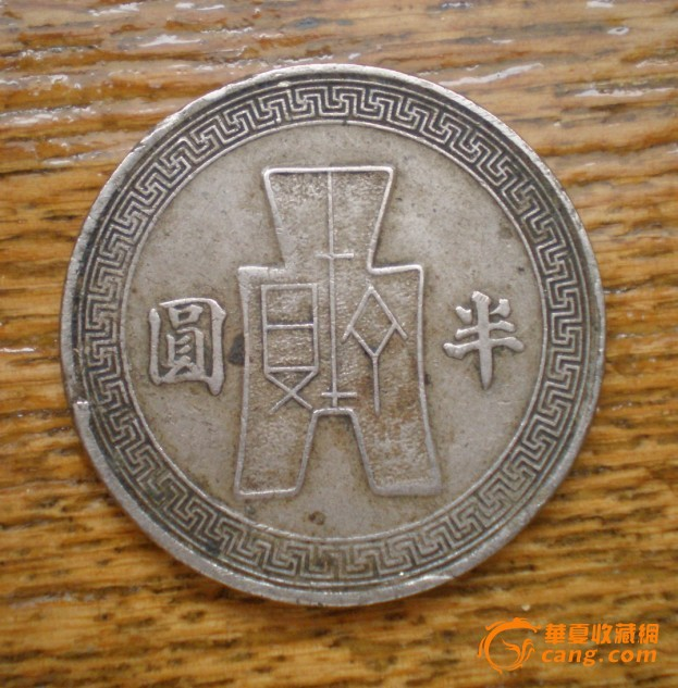 民国31年孙中山头像半圆镍币