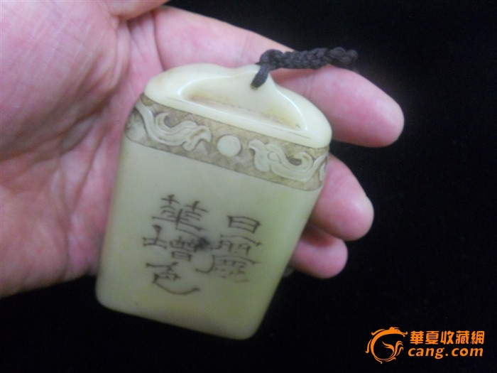 寿山白芙蓉石椭圆型印章