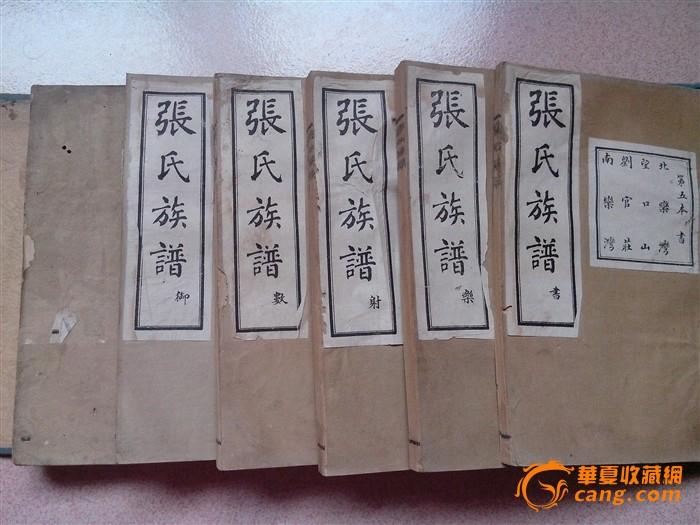 民国 张氏族谱图片