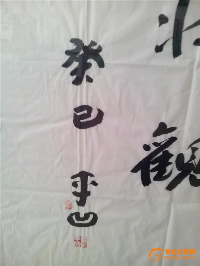 贾平凹书法作品_贾平凹书法作品价格_贾平凹