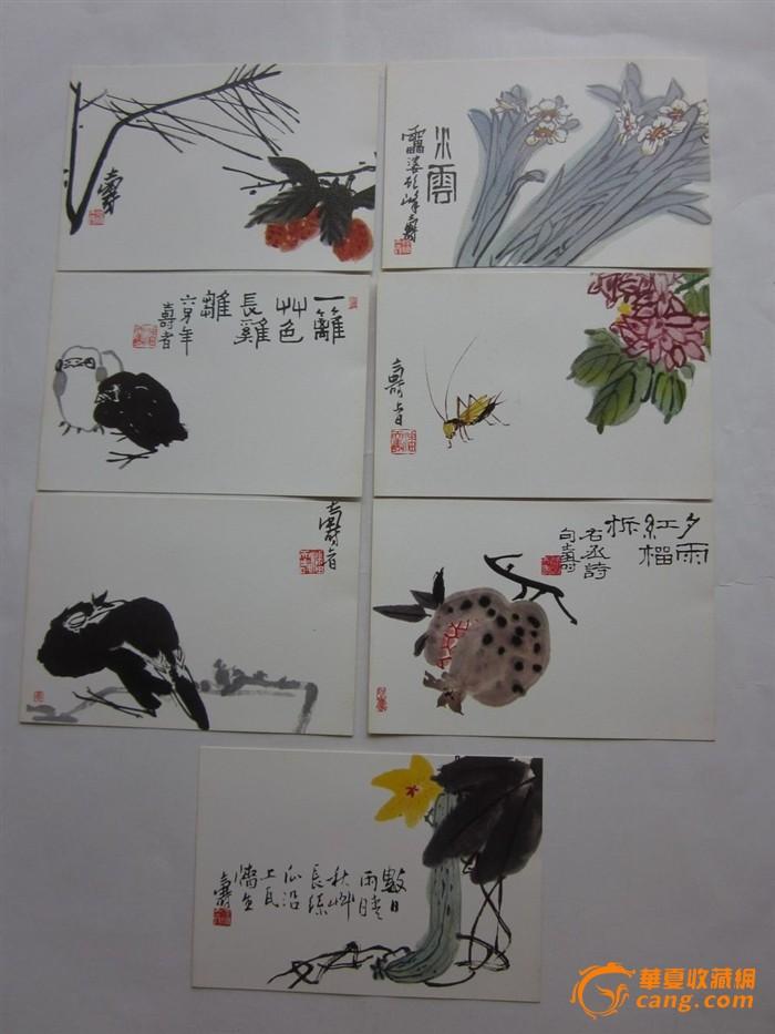 潘天寿国画小品明信片
