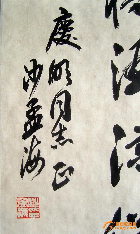 名家书法:沙孟海《行书书法》原装旧裱立轴.