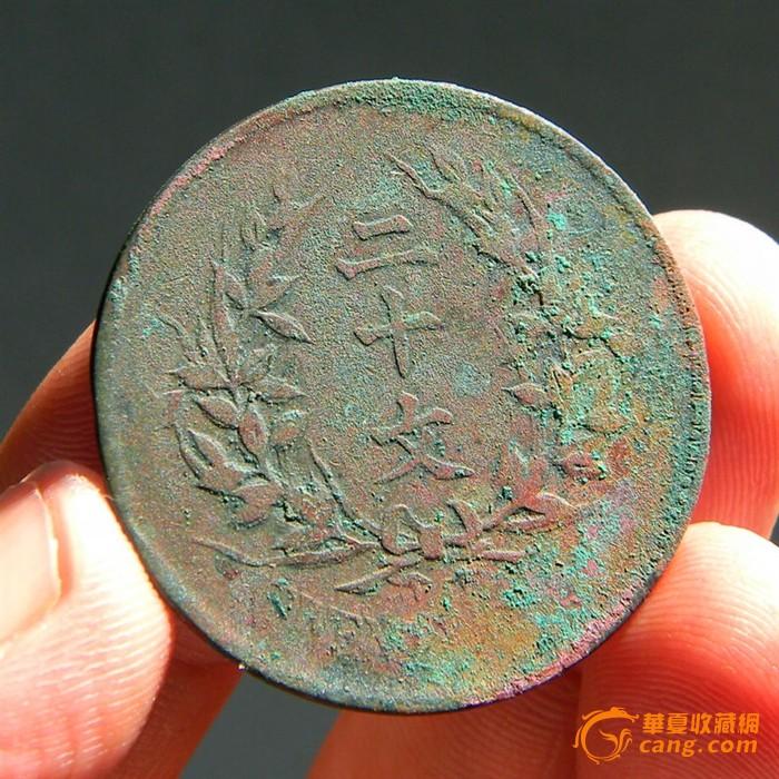 天津民国双旗共和二十文纪年币