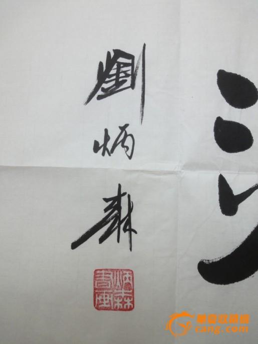 翡翠观音牌 绢本护法,罗汉 福如东海 寿比南山祝寿盘 大猫牙一对 吉州