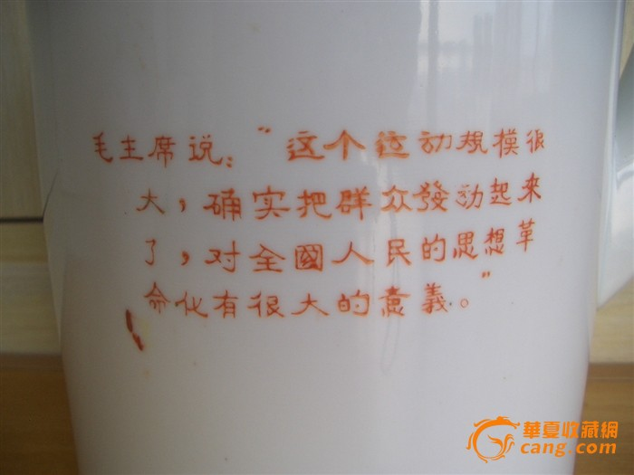 全品大号气球红旗语录茶壶 全品大号气球红旗语录茶壶价格 全品大号高清图片