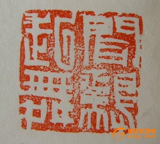 近代名家篆刻的青田石闻鸡起舞闲章印章