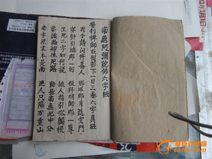 晚清或民国手抄南无阿弥陀佛六字经图片