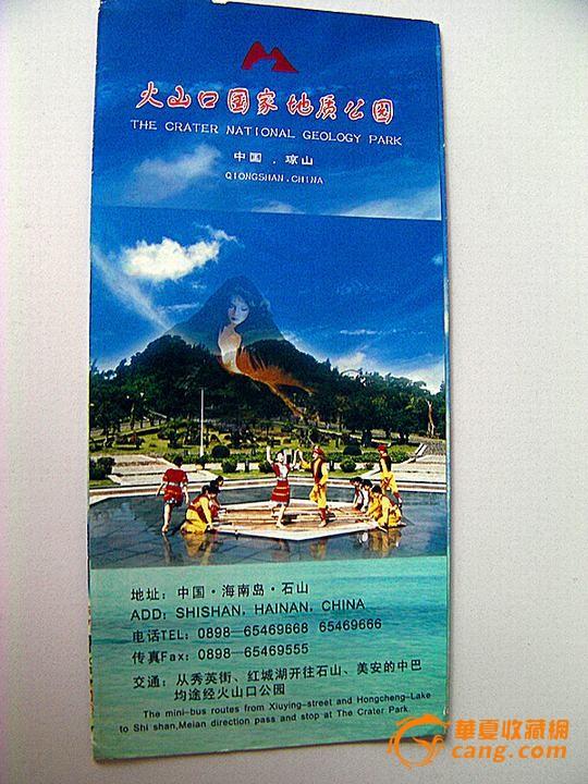 海南火山口地质公园门票