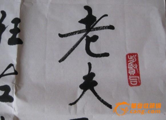 地摊 字画 近现代 名家书法~程文哲~行书~苏东坡~江成子~密州出猎图片