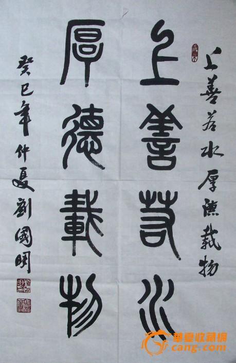 aozhuan小篆作品-xiaozhuan