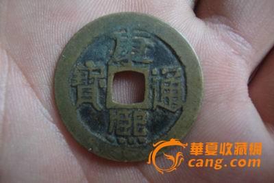康熙_康熙价格_康熙图片_来自藏友我可爱的小九_钱币