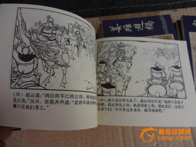 交易品属性 年代:近代   交易品介绍   三国演义小人书,整套48本图片