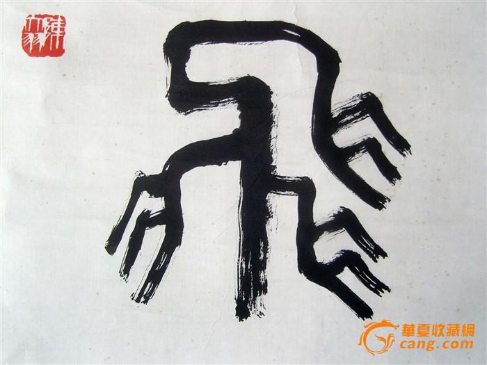 名家书法◆陈大羽◆1965年写篆书书法◆原装旧裱立轴