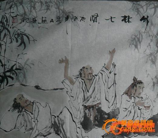 画家鲁人作品(竹林七贤)