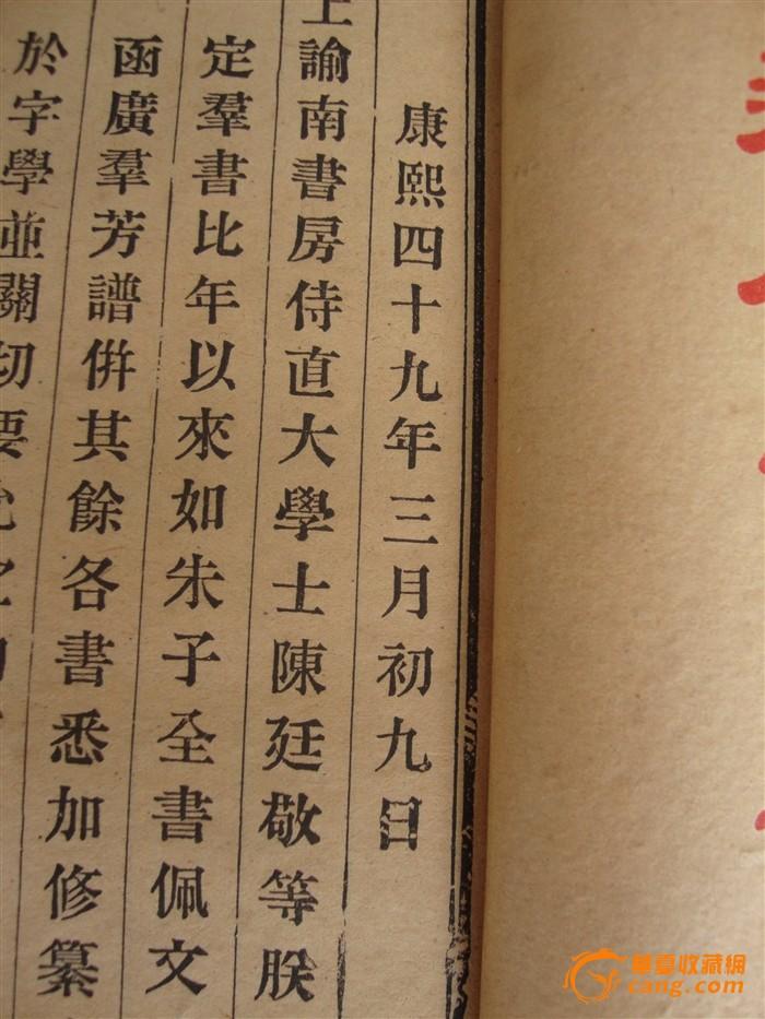 光绪34年 康熙字典