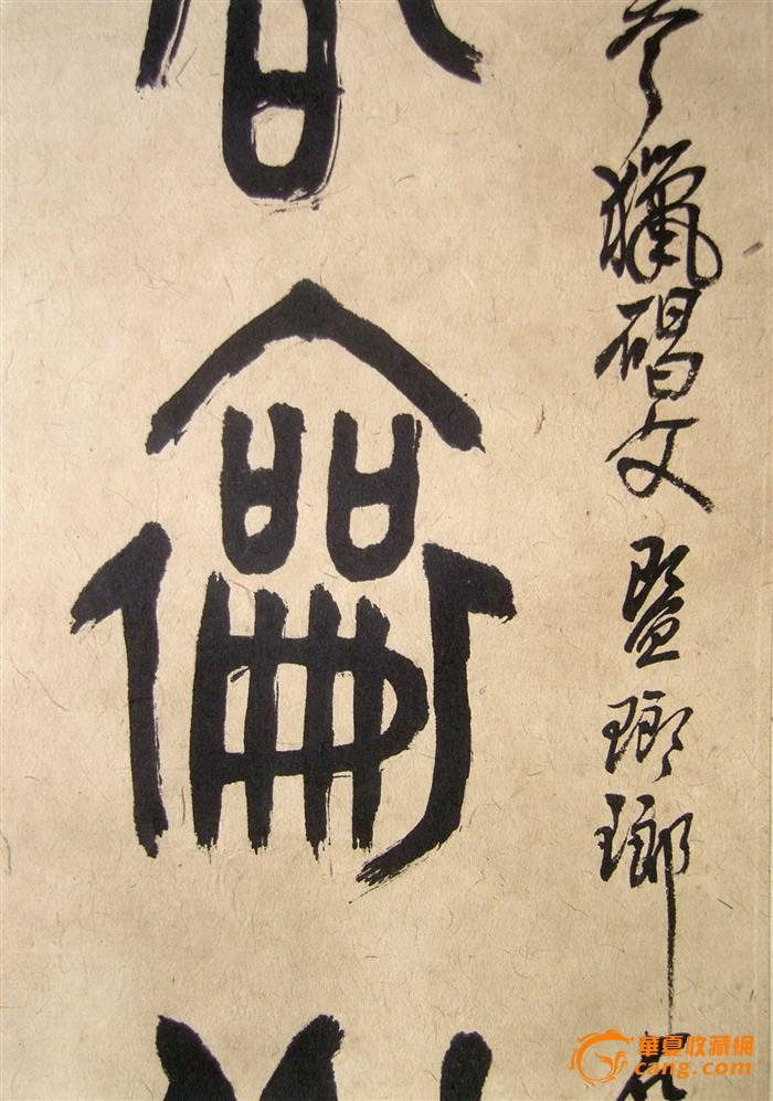 其女赵林,篆刻得家传,极遒健爽利,女印人中仅见也.图片