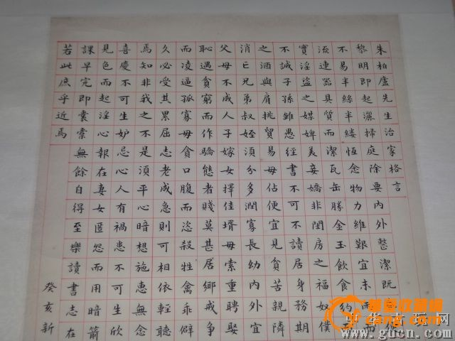刘春林楷书一副图片
