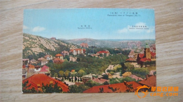 民国早期青岛明信片