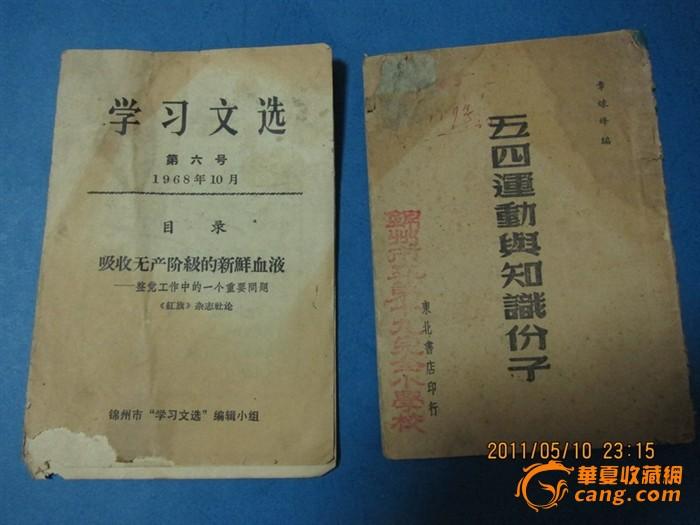 民国五四运动与知识份子,68年10月学习文件共2本