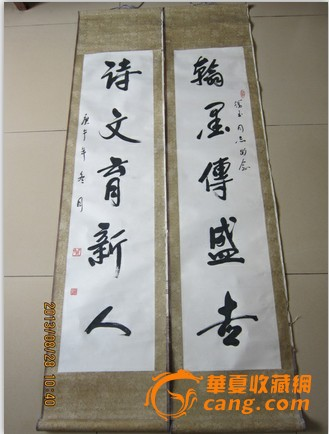 中国书画家联谊会理事《张继安》书法对联图片