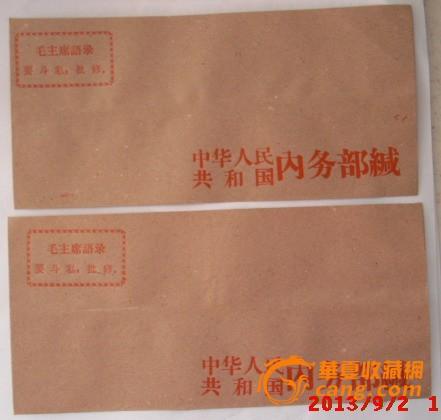 英文版 毛主席语录 珍贵的 汉英 对照版 毛主席语录 稀见的民国信封