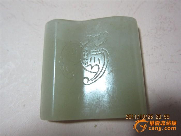 老和田青白玉牌,正方形,上面雕一松鼠,背面刻有象形文字